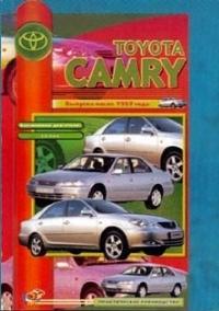 Руководство Toyota Camry с 1997 г.(бензин)